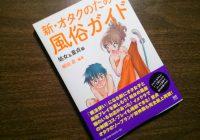 コミケ目前! 上京するなら『オタクのための風俗ガイド』で都内フーゾク巡り!?
