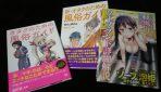 こんなに出てる!? フーゾク童貞オタク用ガイド『オタクのための風俗ガイド』&『いかなくても解る図説風俗マニュアル』
